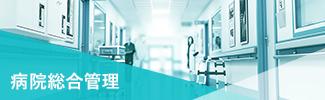 病院総合管理